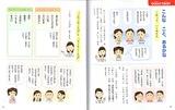 道徳副読本いじめ指導1年