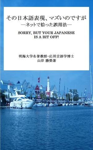 日本語表現表紙