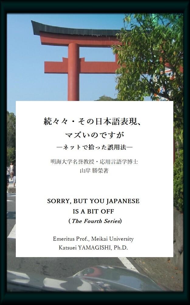 Amazon Kindle版『続々々・その日本語表現、マズいのですが―ネットで ...