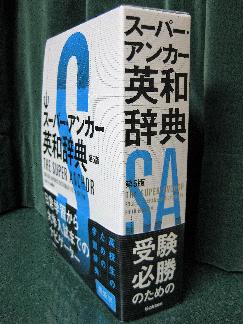 SA英和第5版2