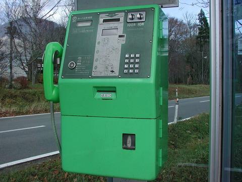 1280px-NTT-Payphone_MC-1PN