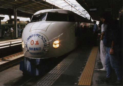1280px-1999-9-18-0kei