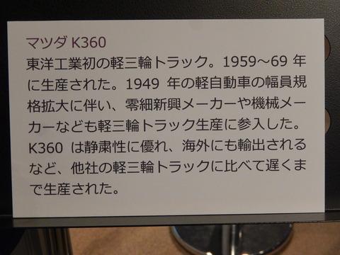 DSCN7381