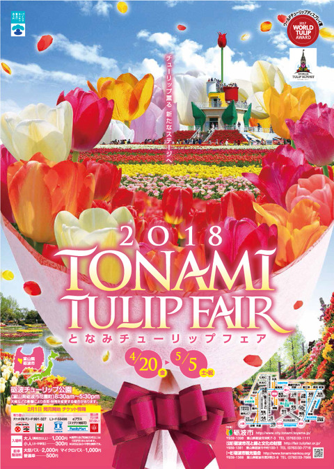 world-tulip-award-表-1