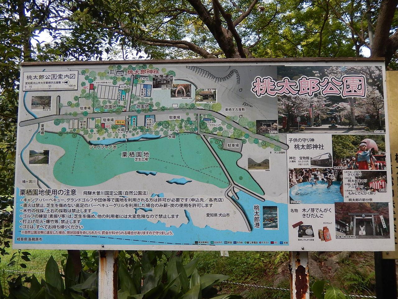 犬山市の木曽川沿いに桃太郎神社 : やつば池散歩道(豊田市 ...