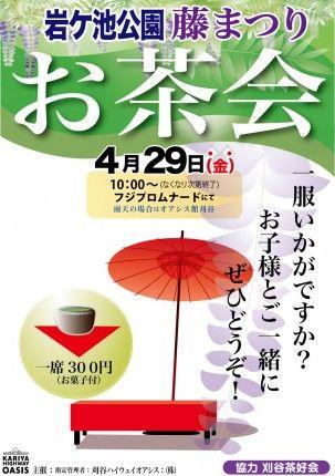 2016お茶会-303x430