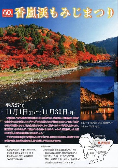 紅葉まつり006