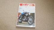 '70モーターサイクリスト