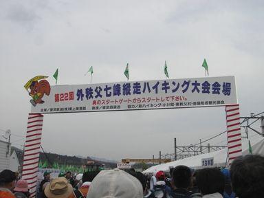 nanamine20070422-001.JPG