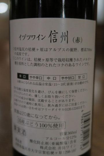 shinshu-02