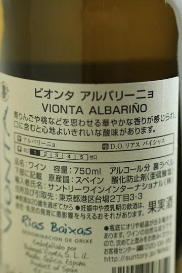 vionta-02
