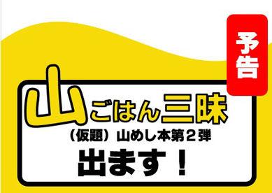 20170419yamagohanzanmai-888