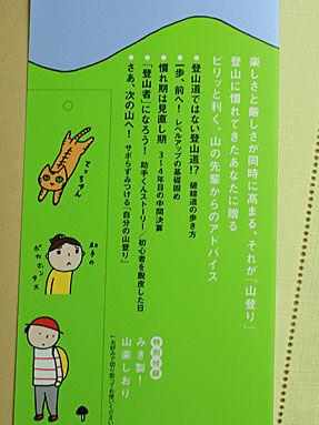 20141027yamatanoshindemasuka-001