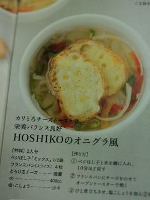 20121217hoshiko-003