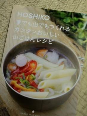 20130403hoshiko-007