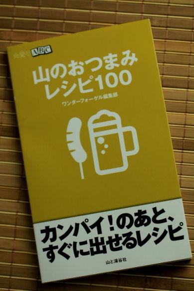 20140720yamanootumami-777