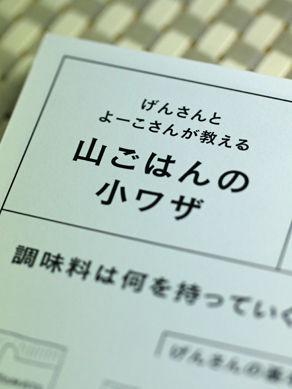 20170719yamagohan-003