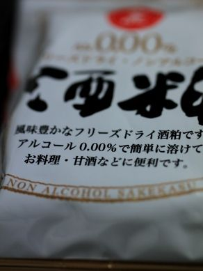 20120420sakekasu-002