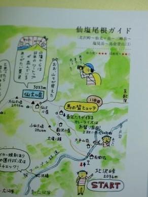 20130624yamanoashiato-004