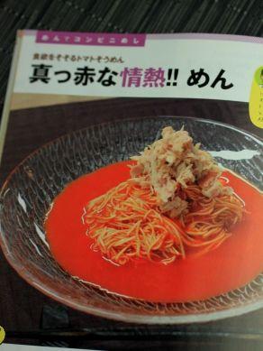 20120509sekaiichi-002