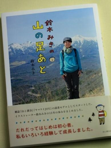 20130624yamanoashiato-777
