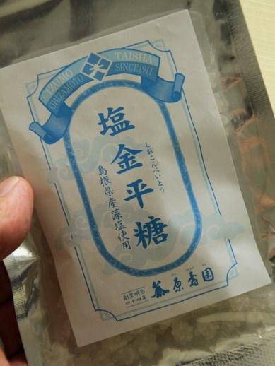 shio20110822-777