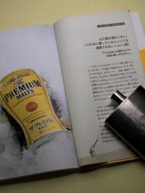 20130830yamameshizousatu-005