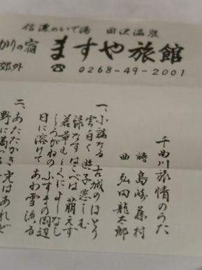 20180323masuyaryokan-009