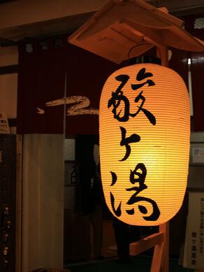 20200923sukayu-002