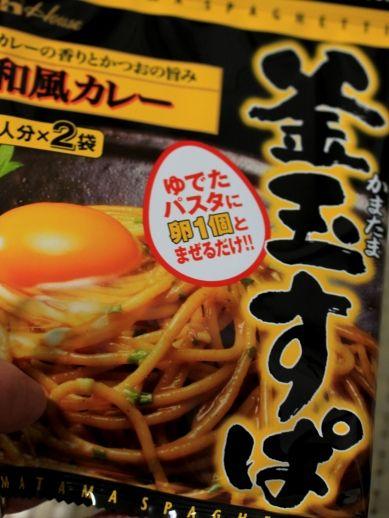 20120323kamatama-777