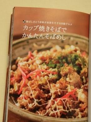 20130930saikounobanshakutumami-003