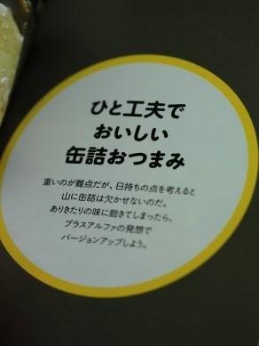 20121025yamameshibook-002