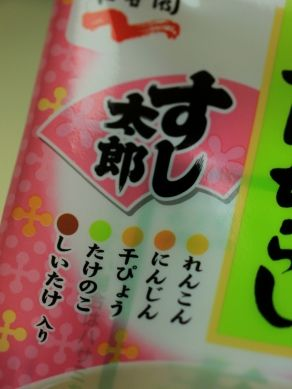 20120413sushitaro-001