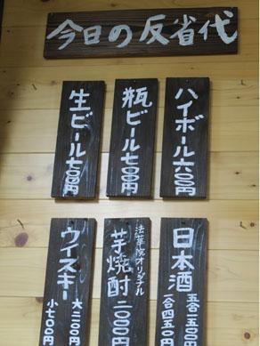 20191101hokkeinonsensanso-010