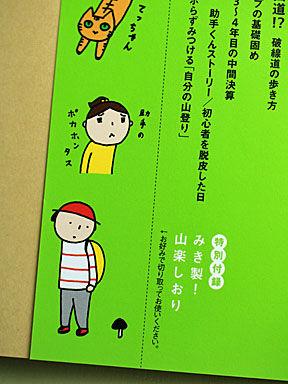 20141027yamatanoshindemasuka-005