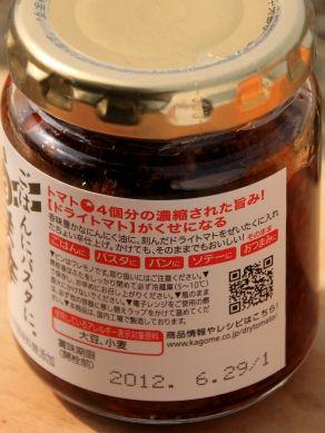 20120528umakaratomato-002