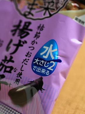 20141219agenasu-001