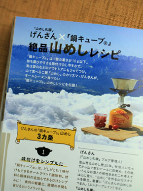 20141110nabecubebook-004