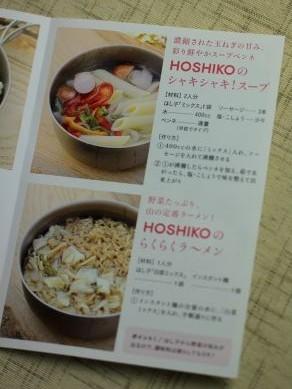 20130403hoshiko-008