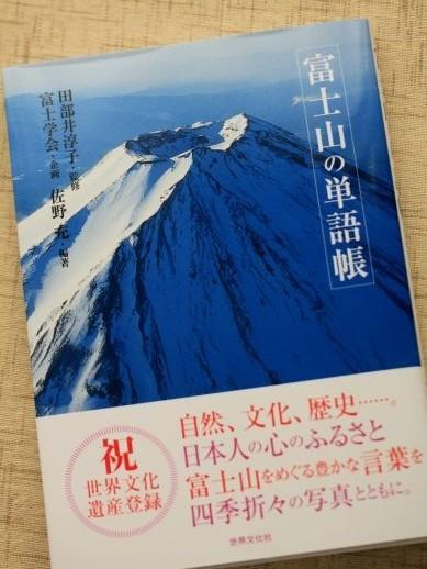 20130722fujisanbook-777