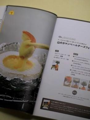 20130830yamameshizousatu-003
