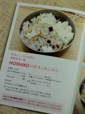 20130403hoshiko-009