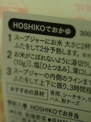 20140324hoshiko-005