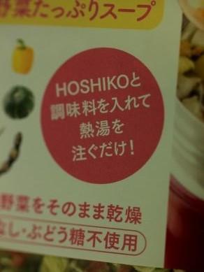 20140324hoshiko-003