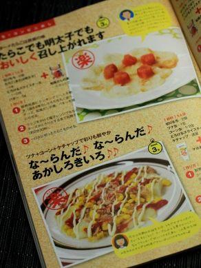 20120509sekaiichi-001