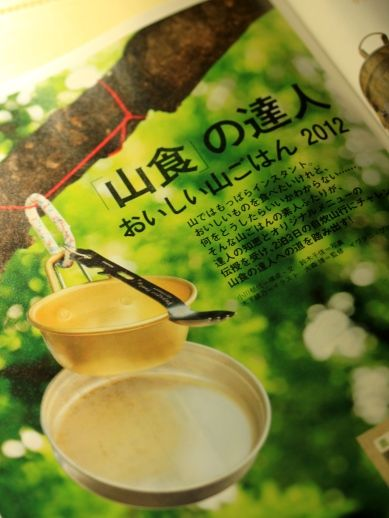 20120619yamashokutatujin-777