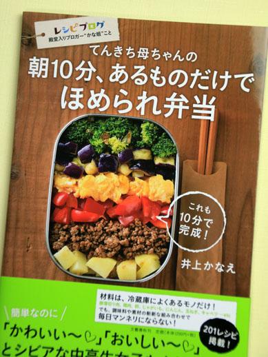 20151026tenkichi-777