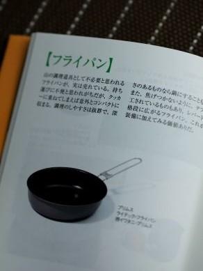 20130422yamagohannokihon-002