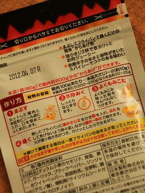 20111226karaageko-001