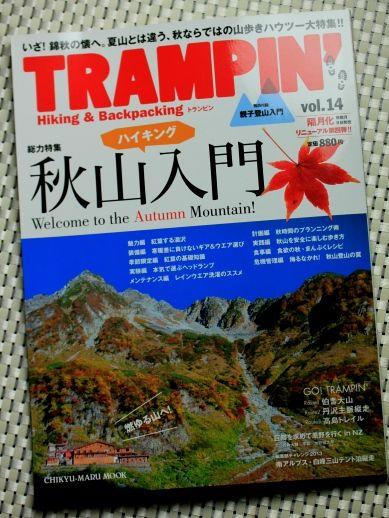 20130911trampin-777